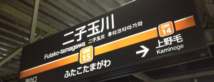 Futako-tamagawa Station is one of Lugares favoritos de 高井.