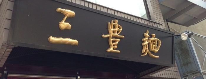 三豊麺 芝 is one of Favorite Food.