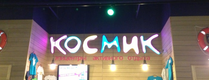 Космик is one of Tempat yang Disukai Ivan.