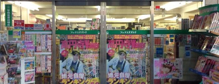 ブックスオオトリ 高円寺店 is one of สถานที่ที่ jaguar_imoko ถูกใจ.