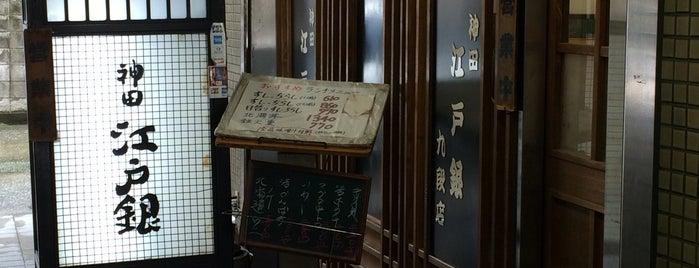 神田 江戸銀 九段北店 is one of Lugares favoritos de Katsu.