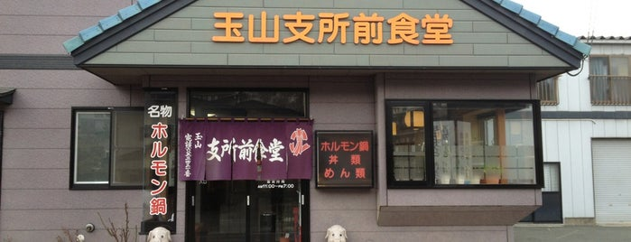 玉山支所前食堂 is one of Top picks for Japanese Restaurants.