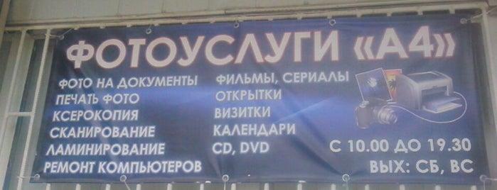 Фотоуслуги «А4» is one of Sergey : понравившиеся места.