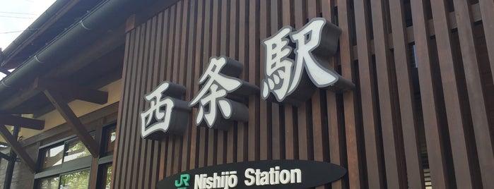 西条駅 is one of JR 고신에쓰지방역 (JR 甲信越地方の駅).