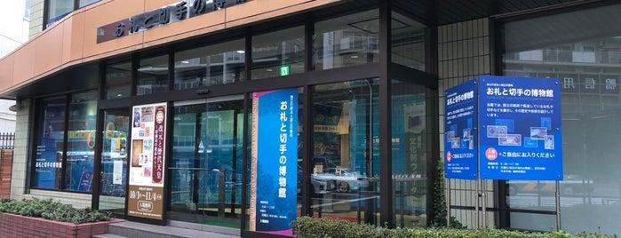 お札と切手の博物館 is one of Find My Tokyo.