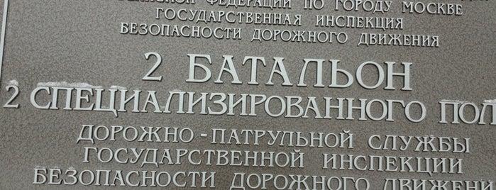 2-й батальон 2-го спецполка ДПС ГИБДД на спецтрассе is one of ГАИ.