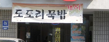 Jeon Ju is one of Chris' LA To-Dine List.