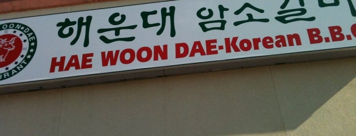 Hae Woon Dae BBQ is one of 12 Essential Korean Restaurants in Atlanta.