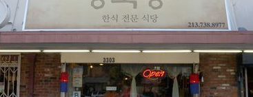 Seongbukdong is one of Late Night Eats.