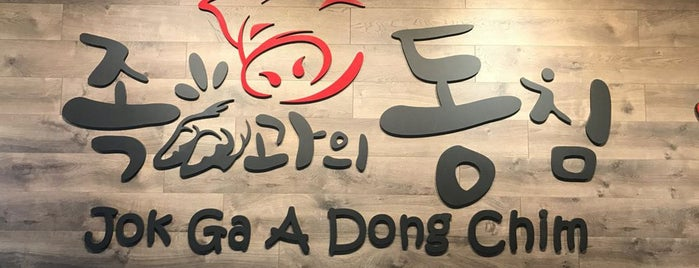Jok Ga A Dong Chim is one of 12 Essential Korean Restaurants in Atlanta.