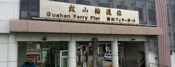 Gushan Ferry Station is one of Lugares favoritos de モリチャン.