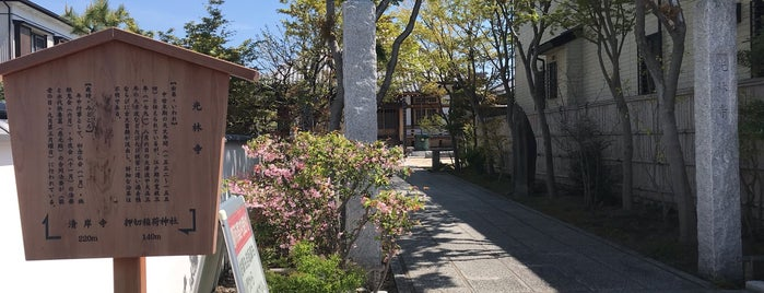 光林寺 is one of Find My Tokyo.