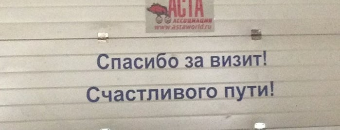 Аста-тест ТО is one of car car car.