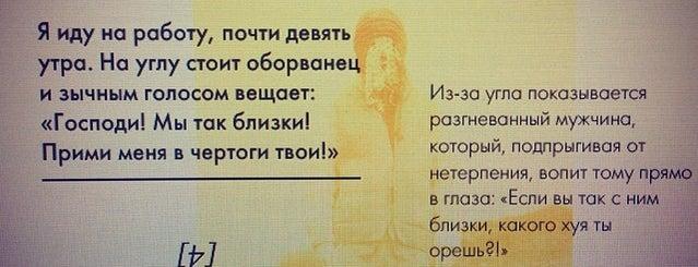 Мой Персональный Ад is one of 5 Коллекция – Жемчужины и бриллианты!!!.