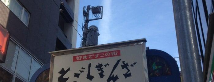 戸越銀座商店街 中央街 is one of South of Tokyo.