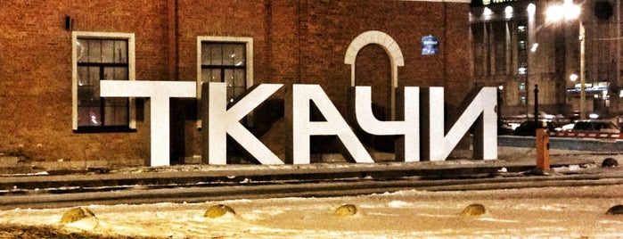 Tkachi is one of СПб.