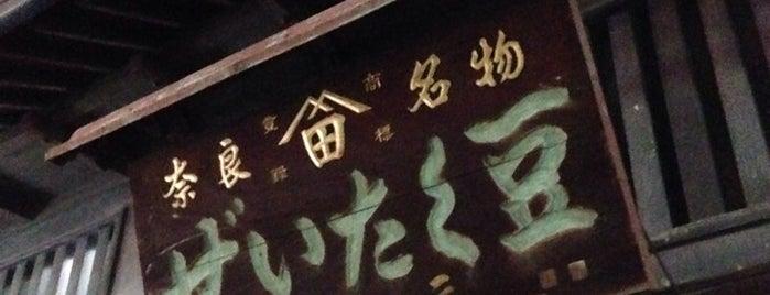 ぜいたく豆本舗 is one of Orte, die 高井 gefallen.