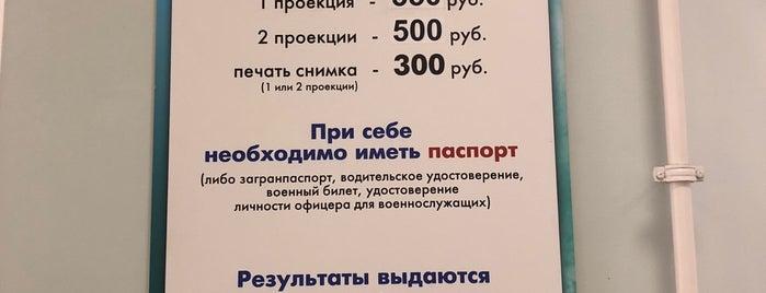 Флюорография is one of Anastasiaさんのお気に入りスポット.