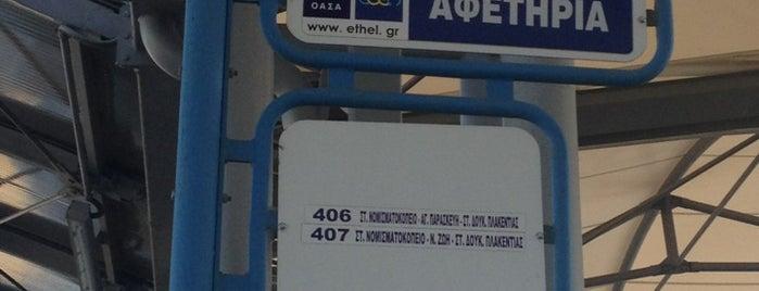 Στάση Αφετηρία (406/407) is one of Ifigenia: сохраненные места.