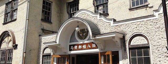 旧八幡郵便局 is one of 近江 琵琶湖 若狭.