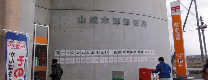 山城木津郵便局 is one of Tempat yang Disukai Shigeo.