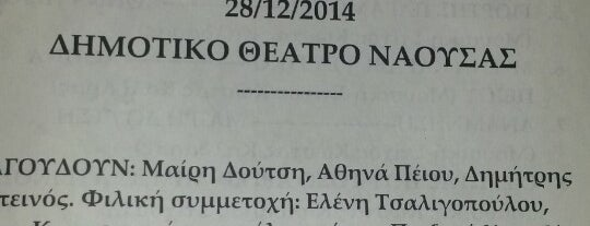 Δημοτικό Θέατρο Νάουσας is one of สถานที่ที่ George ถูกใจ.