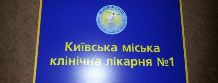 Київська міська клінічна лікарня №1 is one of Ann'ın Kaydettiği Mekanlar.