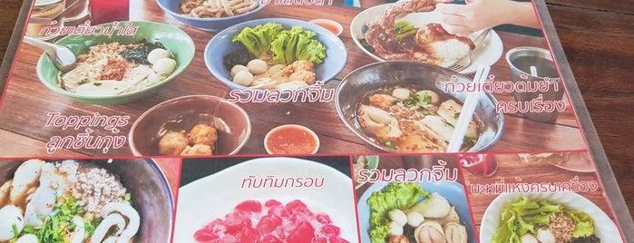 สอาด ลูกชิ้นปลา is one of Chaimongkol'un Kaydettiği Mekanlar.