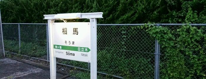 Sōma Station is one of JR 미나미토호쿠지방역 (JR 南東北地方の駅).