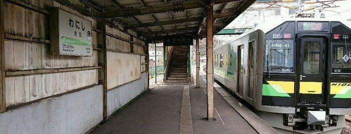 Wanishi Station is one of JR 홋카이도역 (JR 北海道地方の駅).
