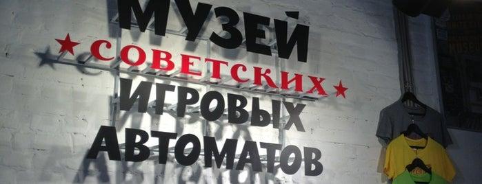 Музей советских игровых автоматов is one of Unterhaltung.