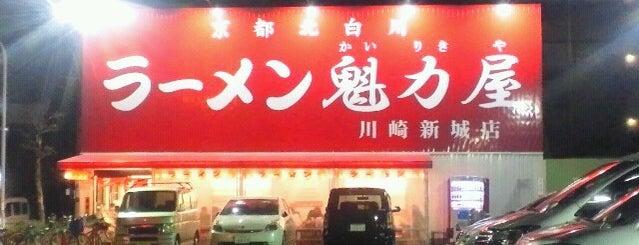 京都北白川 ラーメン魁力屋 川崎新城店 is one of Gespeicherte Orte von Hide.