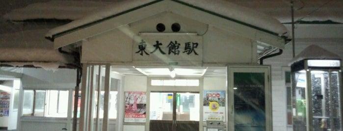 東大館駅 is one of JR 키타토호쿠지방역 (JR 北東北地方の駅).