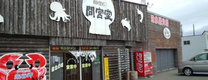 間宮堂 is one of [todo] 稚内&利尻島.