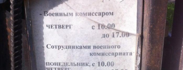 """Королёвский городской Военкомат is one of 11 Анекдоты из """"жизни"""" и Жизненные """"анекдоты"""" !!!."""