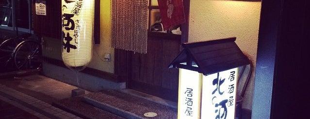 北の酒林 is one of Need to try.