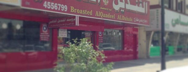 Broasted Alqandeel Aldahabi is one of Restaurants in Riyadh.