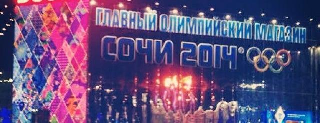 Bosco Olympic Superstore / Главный Олимпийский Магазин is one of Sochi 2014.