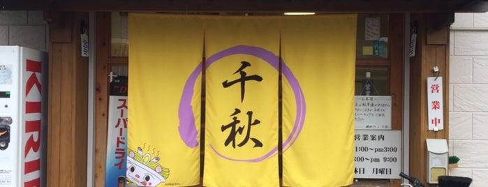 鍋焼きラーメン 千秋 is one of CCWonline2勝手に美味店.