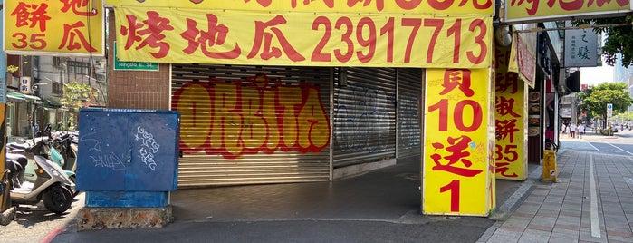 臻味赤肉胡椒餅 烤地瓜 is one of Taiwan.