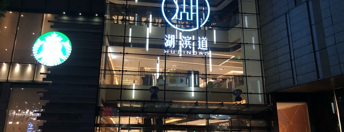 Hubin Shopping Center is one of Shanghai.