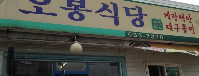 오봉식당 is one of 강원지방.