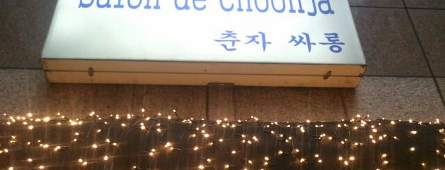 Salon de Choonja is one of yumyumyum.