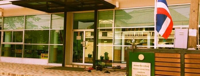 Bang Kapi Discovery Learning Library is one of ห้องสมุดเพื่อการเรียนรู้ กรุงเทพมหานคร.