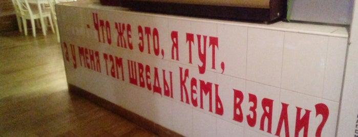 Чебуречная СССР is one of Lugares favoritos de Vasiliy.