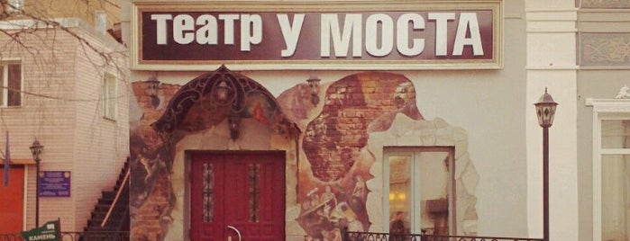 Театр «У моста» is one of Locais curtidos por Konstantin.