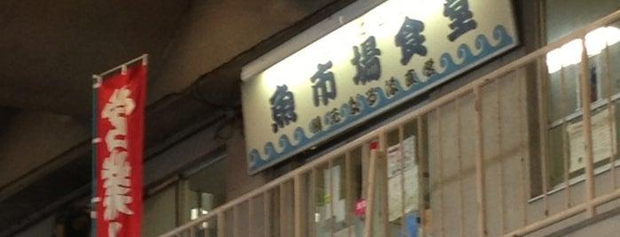 魚市場食堂 is one of Tempat yang Disukai モリチャン.