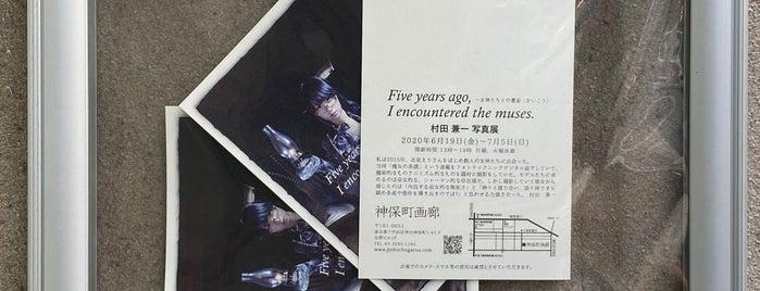 神保町画廊 is one of Lieux qui ont plu à Hans.