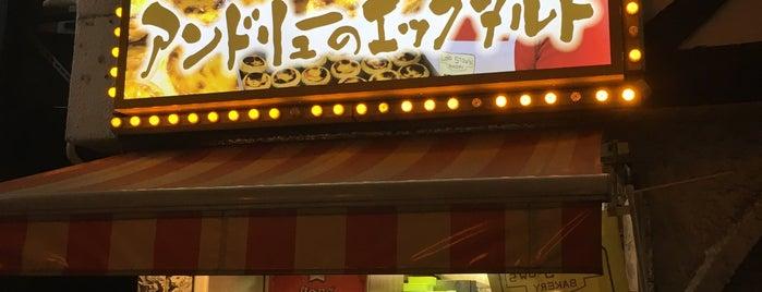 アンドリューのエッグタルト 道頓堀本店 is one of Big in Japan.