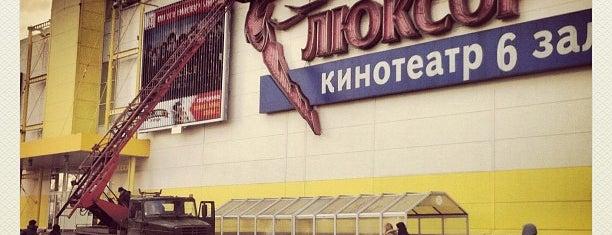 Люксор Отрадное is one of там где была и куда пойду)).